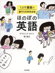 ほのぼの英語  1コマ漫画で親子の日常英会話