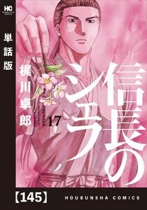 信長のシェフ【単話版】 145 電子書籍版