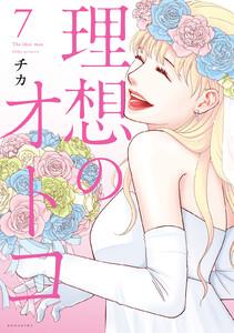 理想のオトコ (7) 電子書籍版