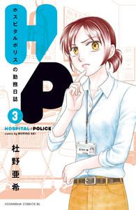H/P ホスピタルポリスの勤務日誌 (3) 電子書籍版