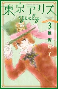 東京アリス girly (3) 電子書籍版