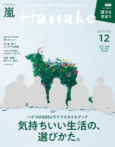 Hanako 2020年 12月号 [気持ちいい生活の、選びかた。]