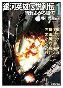 銀河英雄伝説列伝