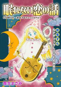 花ゆめAi 眠れない恋の話 story01 電子書籍版