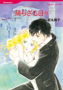 ハーレクインコミックス 10巻セット 荻丸 雅子セット 電子書籍版