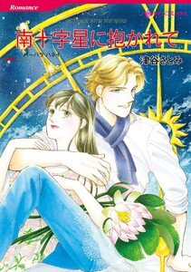 ハーレクインコミックス 10巻セット 禁断の社内恋愛セット 電子書籍版