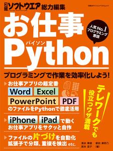 お仕事Python 電子書籍版
