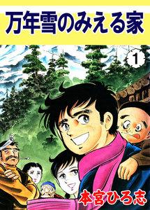 万年雪の見える家 (1) 電子書籍版