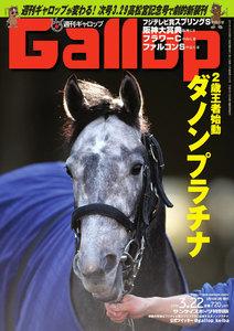 週刊Gallop(ギャロップ) 3月22日号