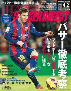 ワールドサッカーダイジェスト 2015年4月2日号 電子書籍版