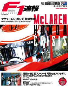 F1速報 2015 Rd01 オーストラリアGP号 電子書籍版