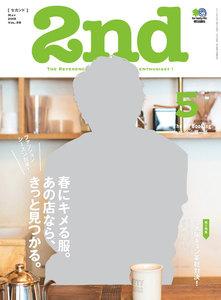 2nd 2015年5月号 Vol.98 電子書籍版