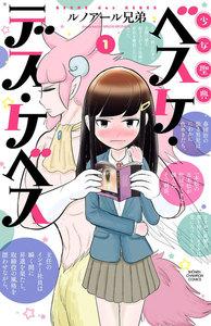少女聖典 ベスケ・デス・ケベス 1巻