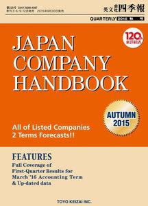 Japan Company Handbook 2015 Autumn (英文会社四季報2015Autumn号)