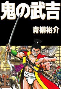 鬼の武吉 (1) 電子書籍版