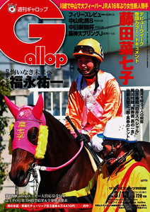 週刊Gallop(ギャロップ) 3月13日号