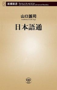日本語通(新潮新書)