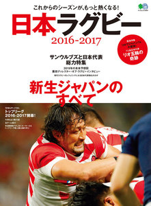 エイ出版社の実用ムック 日本ラグビー 2016-2017