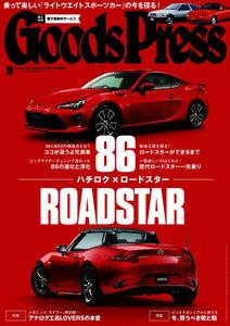 月刊GoodsPress(グッズプレス) 2016年10月号
