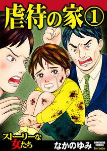 虐待の家 (1) 電子書籍版