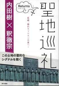 聖地巡礼リターンズ~日本人とキリスト教~