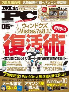 Mr.PC (ミスターピーシー) 2017年 5月号