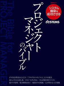 プロジェクトマネジャーのバイブル 電子書籍版