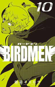 BIRDMEN 10巻