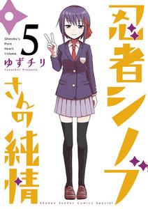 忍者シノブさんの純情 5巻