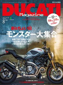 DUCATI Magazine 2017年8月号