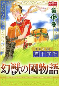幻獣の國物語 【第6巻】