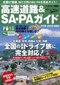 高速道路&SA・PAガイド2018-2019年最新版