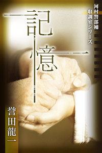 記憶 河村警部補―取調室シリーズ 電子書籍版