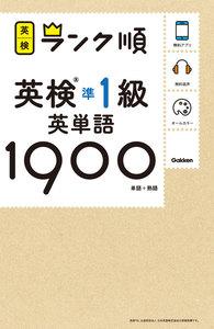 ランク順英検準1級英単語1900 電子書籍版