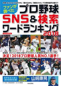 ファンが調べたプロ野球 SNS&検索ワードランキング 2018 電子書籍版