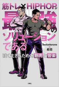 筋トレ×HIPHOPが最強のソリューションである 強く生きるための筋肉と音楽 【音源無しバージョン】 電子書籍版