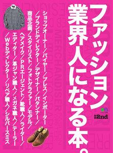 別冊2nd ファッション業界人になる本。