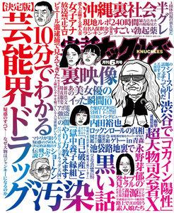 実話ナックルズ 2019年6月号[ライト版] 電子書籍版