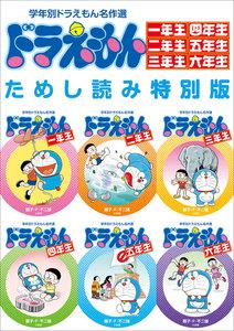 学年別ドラえもん名作選【ためし読み特別版】