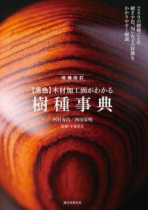 増補改訂 【原色】 木材加工面がわかる樹種事典
