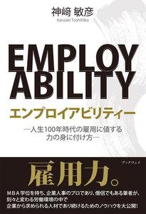 エンプロイアビリティー -人生100年時代の雇用に値する力の身に付け方-