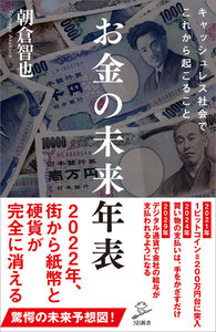 お金の未来年表