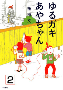 ゆるガキあやちゃん(分冊版) 【第2話】