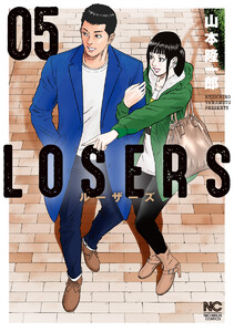 LOSERS 5巻