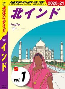 地球の歩き方 D28 インド 2020-2021 【分冊】 1 北インド
