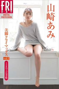 山崎あみ「美脚クライマックス」 FRIDAYデジタル写真集