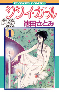 シシイ・ガール (1) 電子書籍版