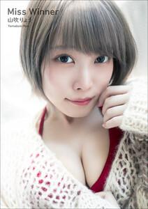 山吹りょう Miss Winner スピ/サン グラビアフォトブック
