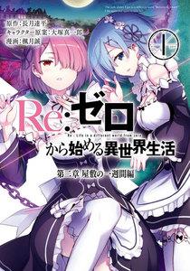 Re:ゼロから始める異世界生活 第二章 屋敷の一週間編 1巻