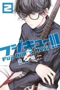 フジキュー!!! ~Fuji Cue's Music~ 2巻